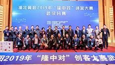 """湖北襄阳2019年""""隆中对""""创客大赛,惠尔生物缬草项目夺得优异成绩!"""