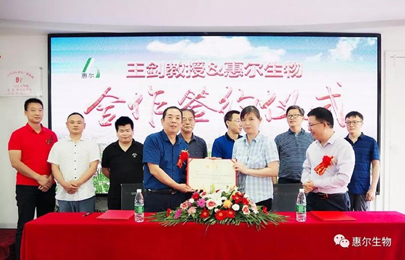 热烈祝贺惠尔生物&王剑教授签约合作成功