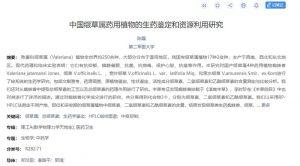 中国缬草属药用植物的生药鉴定和资源利用研究