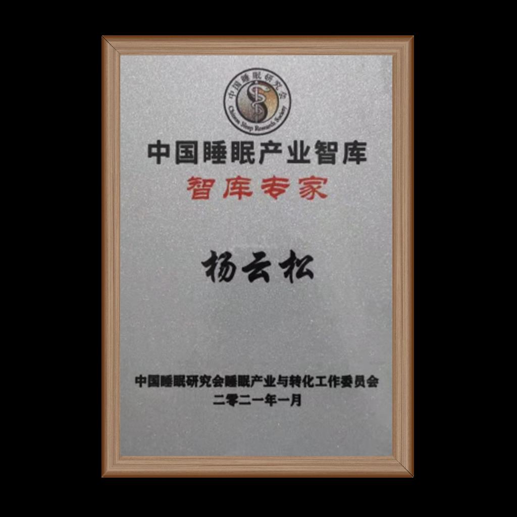 """杨云松教授当选中国睡眠产业智库""""智库专家"""""""