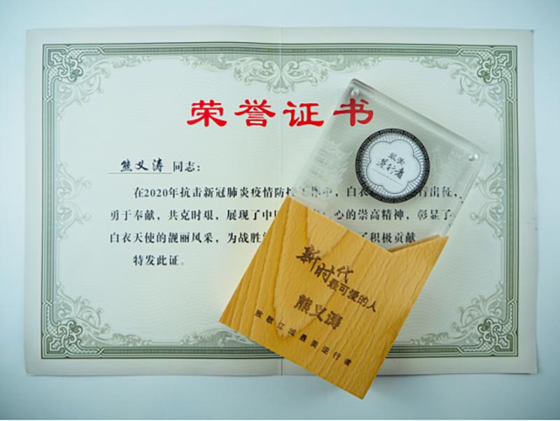 """熊义涛教授获""""最美逆行者""""荣誉称号"""