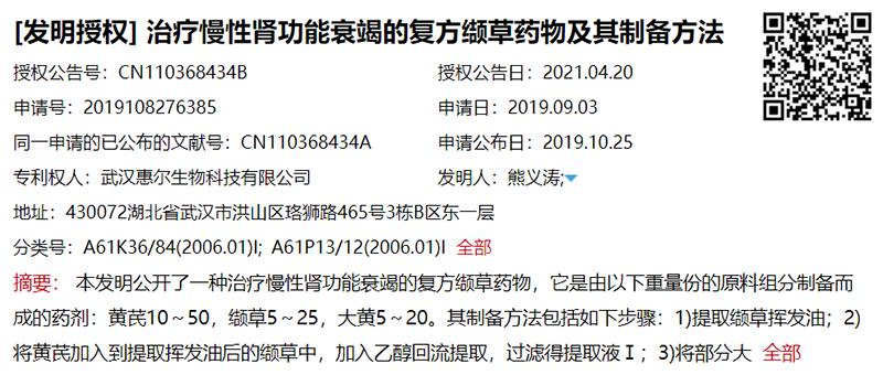 """惠尔生物""""缬草强肾方""""获发明专利授权"""