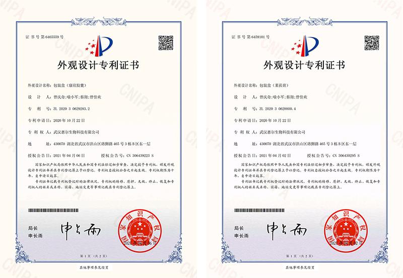 康欣胶囊、莱菔膏获外观设计专利证书