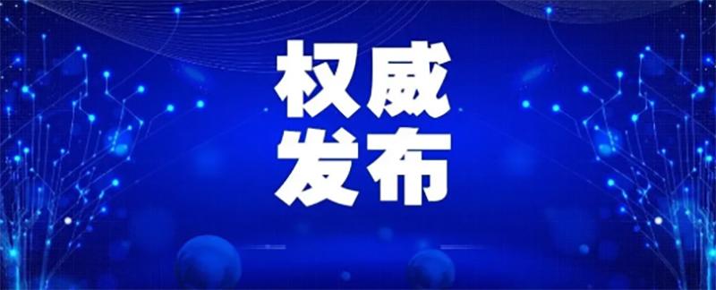 《健康中国行动2021年工作要点》印发