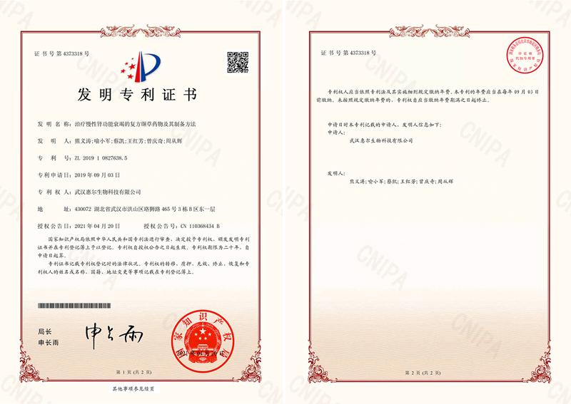 """惠尔生物""""缬草强肾方""""获发明专利证书"""